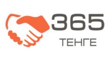 365 Тенге